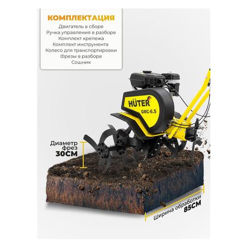 цена на Культиватор Huter GMC-6.5 6.5л.с.