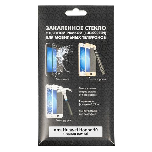 Защитное стекло для экрана DF HWCOLOR-56 для Huawei Honor 10, 1 шт, черный [df hwcolor-56 (black)] DF HWCOLOR-56 (BLACK)