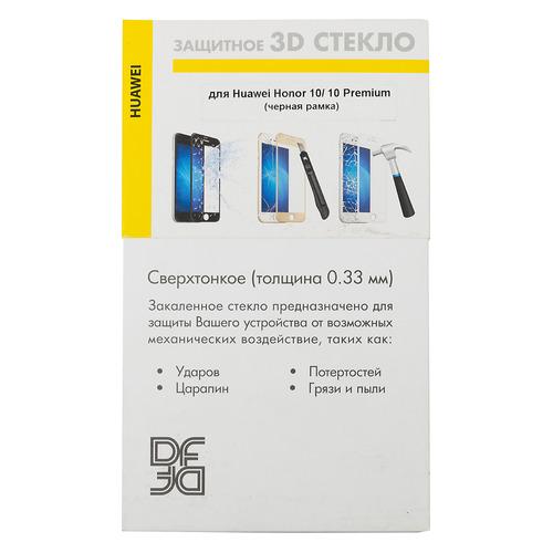 Защитное стекло для экрана DF hwColor-59 для Huawei Honor 10/10 Premium, 3D, 1 шт, черный [df hwcolor-59 (black)] DF HWCOLOR-59 (BLACK)
