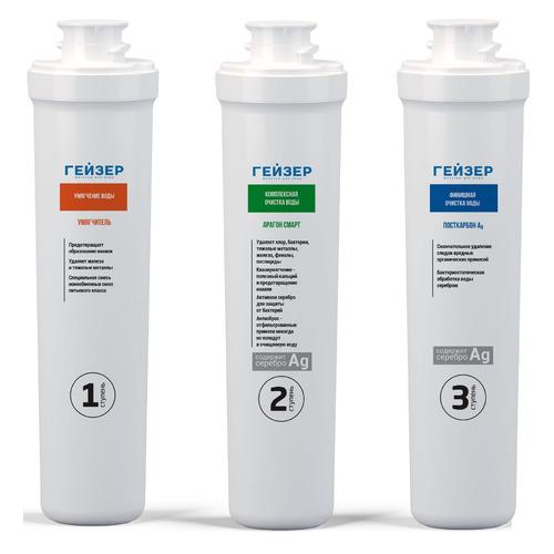 Комплект картриджей ГЕЙЗЕР Смарт для жесткой воды, 3шт комплект картриджей гейзер 7 3шт