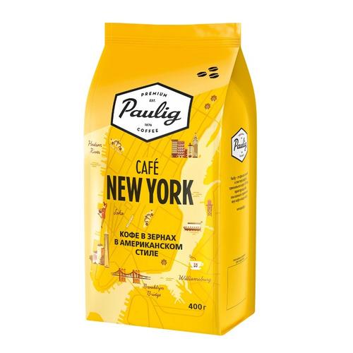 Кофе зерновой PAULIG New York, легкая обжарка, 400 гр кофе зерновой paulig presidentti original легкая обжарка 1000 гр [17649]