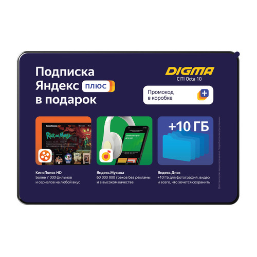 Фото - Планшет DIGMA CITI 1590 3G, 2GB, 16GB, 3G, Android 9.0 черный [ps1207mg] детский планшет digma citi kids 2gb 32gb 3g android 9 0 розовый