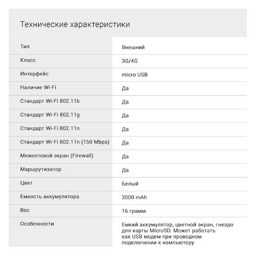 Фото - Модем DIGMA Mobile Wifi DMW1969 3G/4G, внешний, белый [dmw1969-wt] модем 3g 4g digma dongle usb wi fi firewall router внешний белый