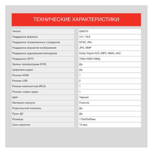 Ресивер DVB-T2 STARWIND CT-200, черный tv тюнер starwind ct 200 черный