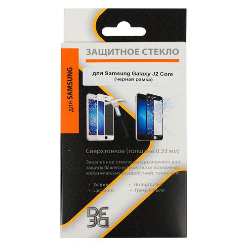 Защитное стекло для экрана DF sColor-59 для Samsung Galaxy J2 Core/J2 Core 2020 прозрачная, 1 шт, черный [df scolor-59 (black)] sColor-59 по цене 203