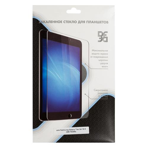 Защитное стекло DF sSteel-68 для Samsung Galaxy Tab S4 10.5, 1 шт цена 2017