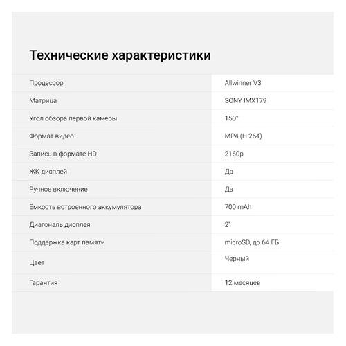 Видеорегистратор DIGMA FreeDrive Action 4K WiFi [fdac4w] видеорегистратор digma freedrive action 4k wifi [fdac4w]