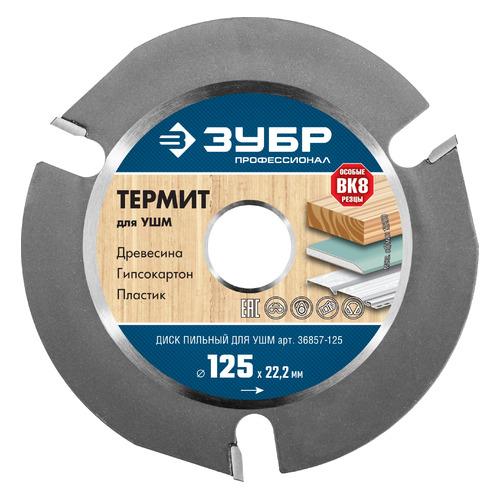 цена Отрезной диск ЗУБР Термит-3, универсальный, 125мм, 2.2мм, 22.2мм [36857-125] онлайн в 2017 году