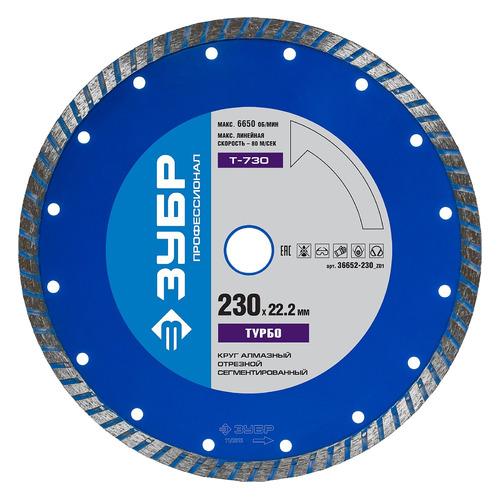 Фото - Алмазный диск ЗУБР 36652-230_z01, по камню, 230мм, 22.2мм круг алмазный зубр 36652 110