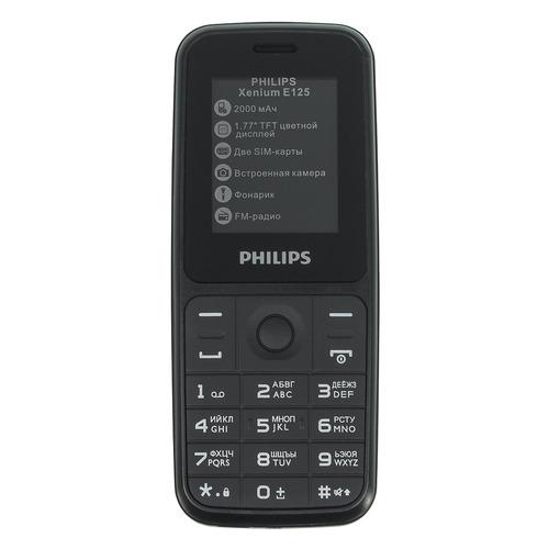 телефон PHILIPS Xenium E125, черный сотовый телефон philips e125 xenium blue