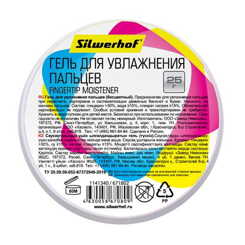 Упаковка подушек для смачивания пальцев SILWERHOF 671802 15 шт./кор. упаковка напалечников для бумаг silwerhof 17мм диам 28мм выс резина зеленый [672202] 10 шт кор