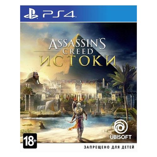 Игра PLAYSTATION Assassin's Creed: Истоки, русская версия все цены
