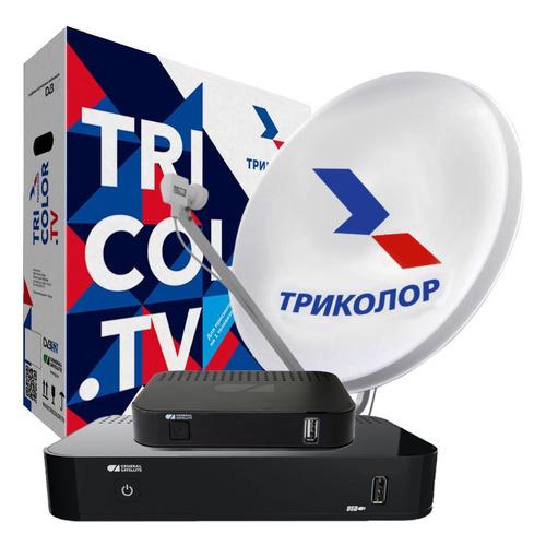 Комплект спутникового ТВ ТРИКОЛОР GS B534М и GS C592