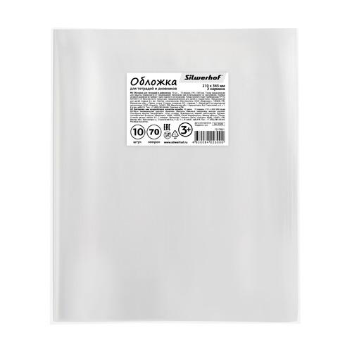 Упаковка обложек SILWERHOF 382162TS, для тетради/дневника, набор 10штшт, ПП, 70мкм, гладкая, прозрачная, 210x345мммм 10 шт./кор.