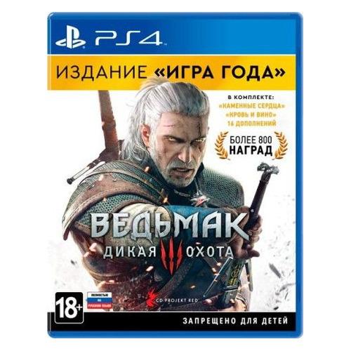 Игра PLAYSTATION Ведьмак 3: Дикая Охота. Издание «Игра года», русская версия