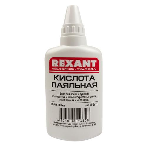 Флюс REXANT 09-3611, 1шт