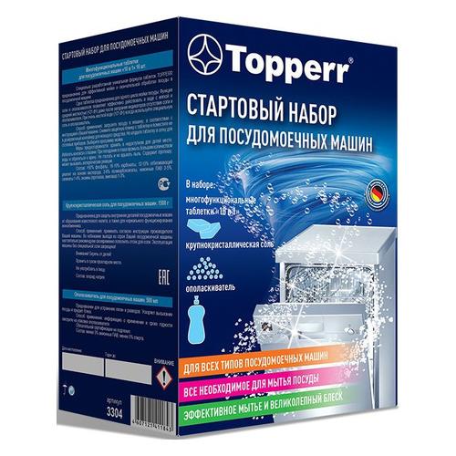 Набор из 3-х предметов TOPPERR 3304, для посудомоечных машин таблетки д посудомоечных машин jundo таблетки д посудомоечных машин