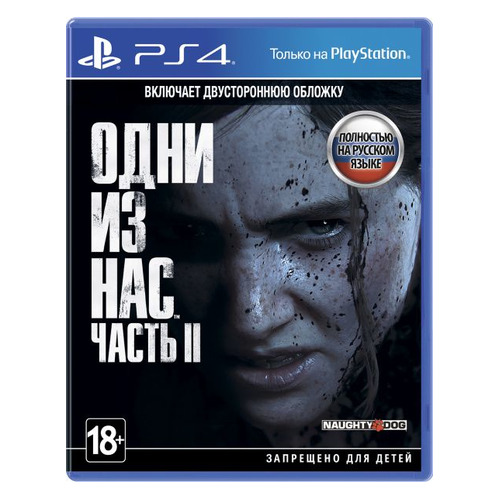 Игра PLAYSTATION Одни из нас: Часть II, русская версия, для PlayStation 4/5 недорого