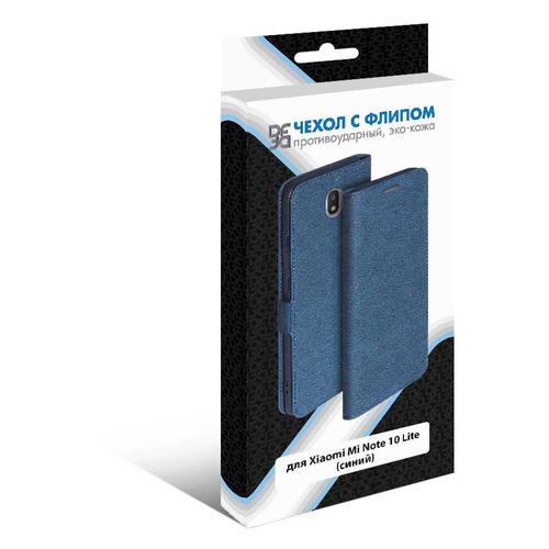 Чехол (флип-кейс) DF xiFlip-59, для Xiaomi Mi Note 10 Lite, синий [df xiflip-59 (blue)]