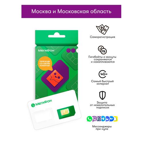 SIM-карта МЕГАФОН для Мск и МО. Тарифный план действует на всей РФ