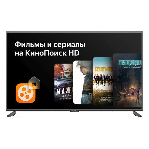 Фото - Телевизор HYUNDAI H-LED50EU1311, Яндекс, 50, Ultra HD 4K телевизор hyundai h led43eu1312 яндекс 43 ultra hd 4k