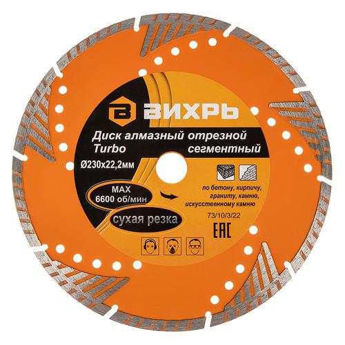 Фото - Алмазный диск ВИХРЬ 73/10/3/22, по камню, 230мм, 22.2мм диск алмазный отрезной турбо сегментный 115 х 22 2 мм сухая резка matrix