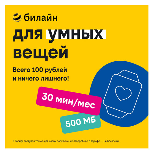 SIM-карта БИЛАЙН Для умных вещей. 7 дней в подарок, Вся Россия [0970473452]