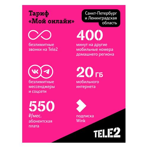 SIM-карта TELE2 Мой онлайн, Санкт-Петербург