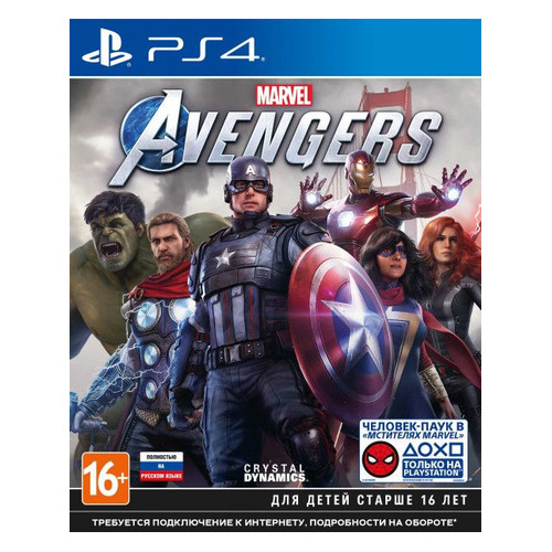 Игра PLAYSTATION Мстители Marvel, русская версия, для PlayStation 4/5
