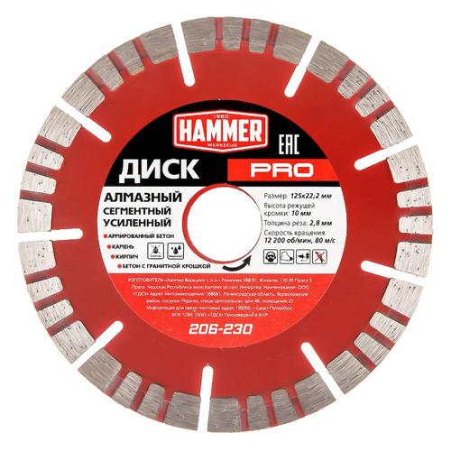 Алмазный диск HAMMER PRO 206-230, универсальный, 125мм, 22.2мм, 1шт [596674]