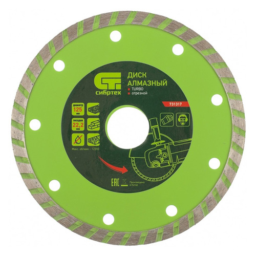 Алмазный диск СИБРТЕХ 731317, по бетону, кирпичу, камню, 125мм, 2.3мм, 22.2мм, 1шт