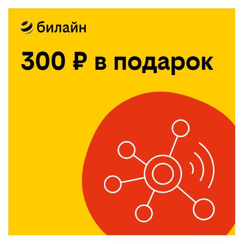 SIM-карта БИЛАЙН с саморегистрацией (+500 бонусных рублей) [0970520773]