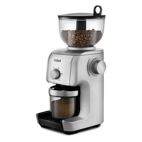 Кофемолка KITFORT КТ-749, серый