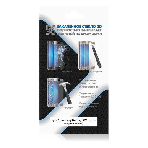 Защитное стекло для экрана DF sColor-114 для Samsung Galaxy S21 Ultra 1 шт, черный [df scolor-114 (black)]