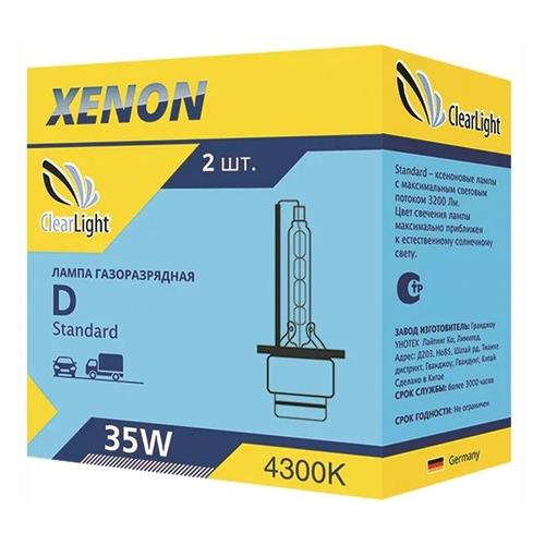 Лампа автомобильная ксеноновая CLEARLIGHT LCL D1S 430-STD, D1S, 12В, 35Вт, 4300К, 2шт