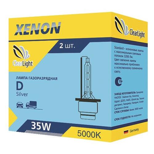 Лампа автомобильная ксеноновая CLEARLIGHT LCL D1S 500-SVR, D1S, 12В, 35Вт, 5000К, 2шт