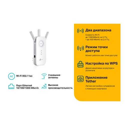 цена на Повторитель беспроводного сигнала TP-LINK RE450, белый