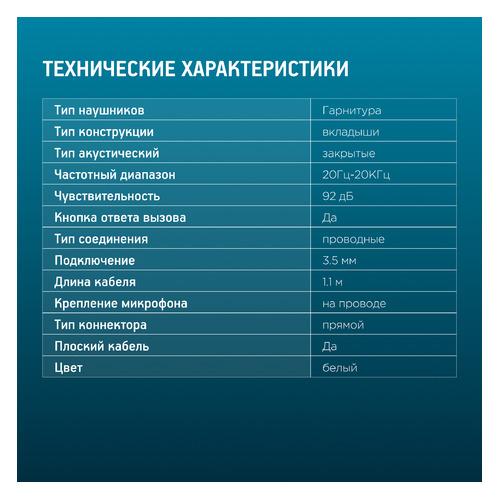 Наушники с микрофоном OKLICK HS-S-210, 3.5 мм, вкладыши, белый [d1] гарнитура oklick hs s 410 вкладыши золотистый проводные