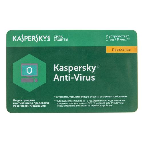 Антивирус KASPERSKY Anti-Virus 2 ПК 1 год Продление лицензии Card [kl1171robfr] компьютер