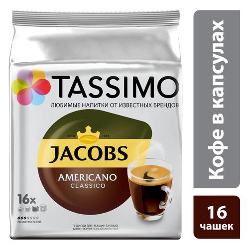 цена Кофе капсульный TASSIMO Jacobs Americano, капсулы, совместимые с кофемашинами TASSIMO® [4251497] онлайн в 2017 году