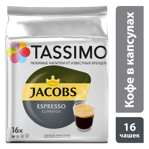 Кофе капсульный TASSIMO JACOBS Espresso Classico, капсулы, совместимые с кофемашинами TASSIMO® [4251498]