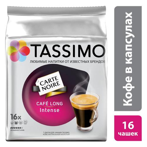 Кофе капсульный TASSIMO CARTE NOIRE Cafe Long Intense, капсулы, совместимые с кофемашинами TASSIMO® [4251495] tassimo carte noire petit dejeuner intense кофе в капсулах 16 шт