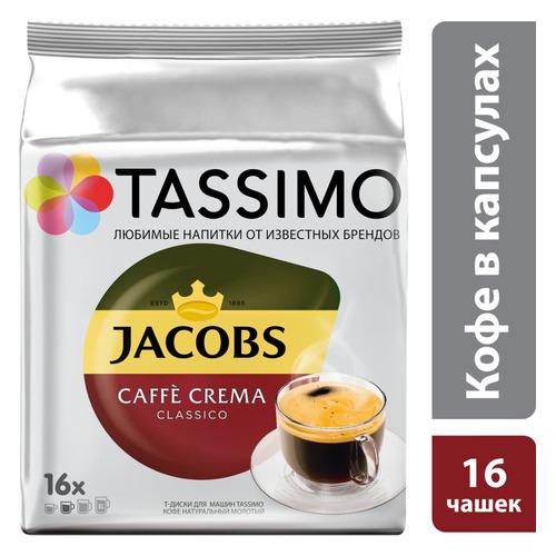 Кофе капсульный TASSIMO JACOBS Cafe Crema, капсулы, совместимые с кофемашинами TASSIMO® [4251496]