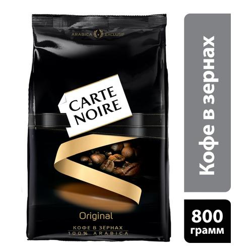 Кофе зерновой CARTE NOIRE 800грамм [4251794] tassimo carte noire petit dejeuner intense кофе в капсулах 16 шт