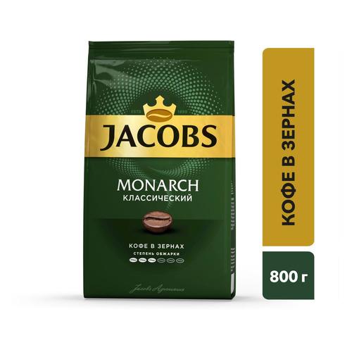 цена Кофе зерновой JACOBS MONARCH 800грамм [4251757] онлайн в 2017 году
