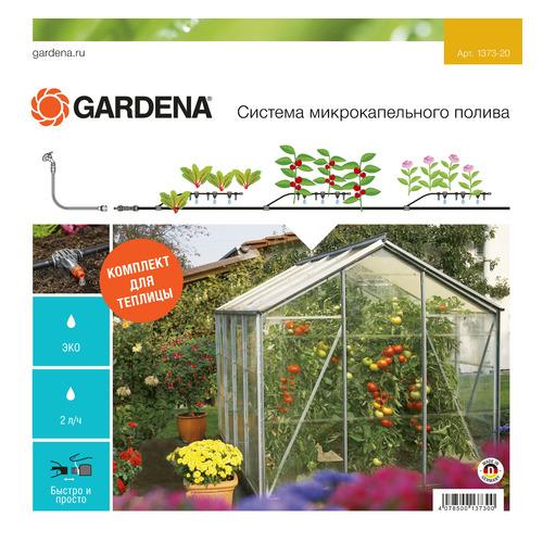 цена на Набор полива Gardena 01373-20.000.00