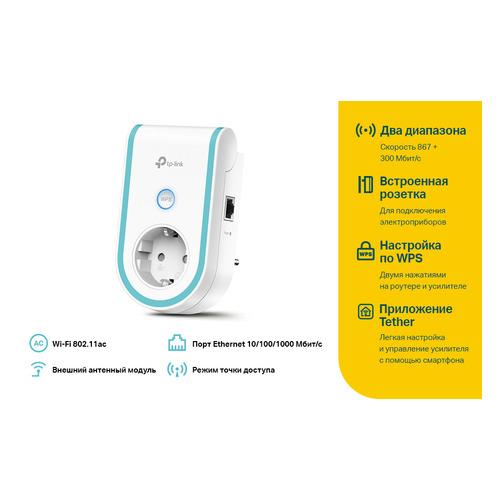 цена на Повторитель беспроводного сигнала TP-LINK RE360, белый