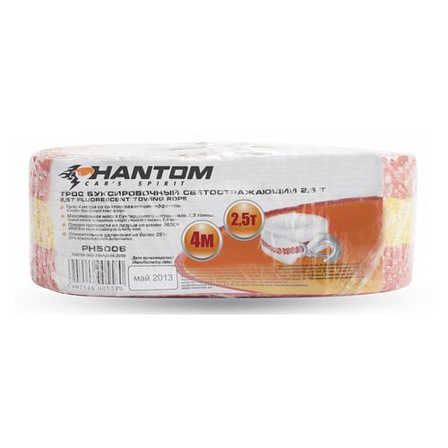 цена на Трос буксировочный PHANTOM PH5006