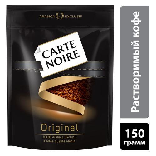 Кофе растворимый CARTE NOIRE 150грамм [4251952] tassimo carte noire petit dejeuner intense кофе в капсулах 16 шт