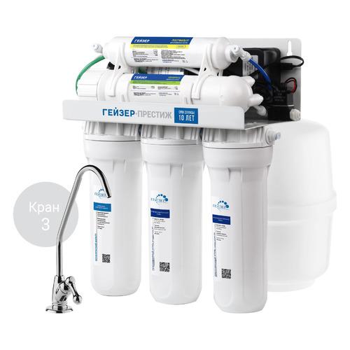 Водоочиститель ГЕЙЗЕР Престиж П, белый, 12л [20015] фильтр для воды гейзер престиж п кран 6 бак 12 литров 20015